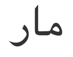 mar-nombre-caligrafia-arabe